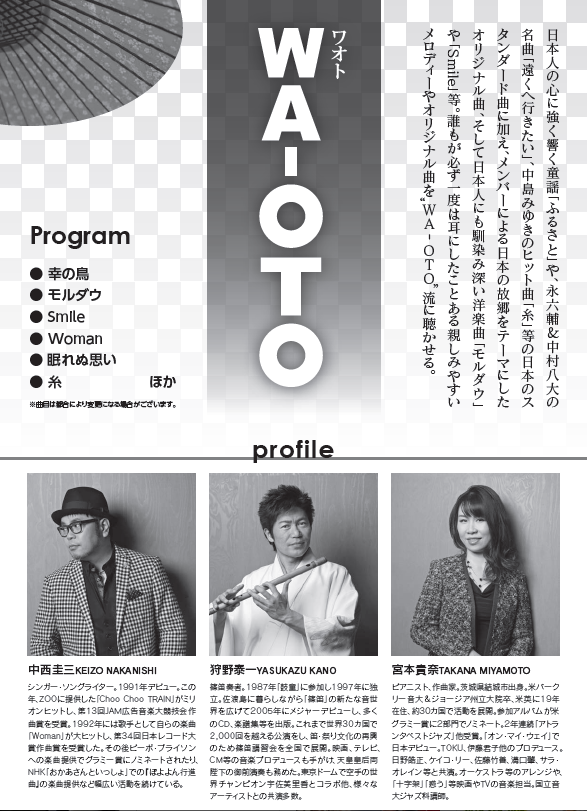WA-OTO(ワオト) 中西圭三 × 狩野泰一 × 宮本貴奈