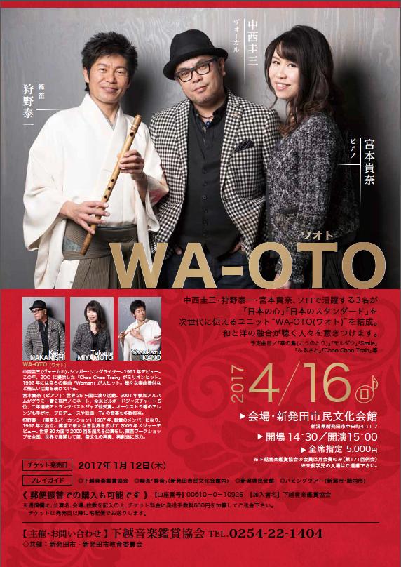 WA-OTO(ワオト)コンサート