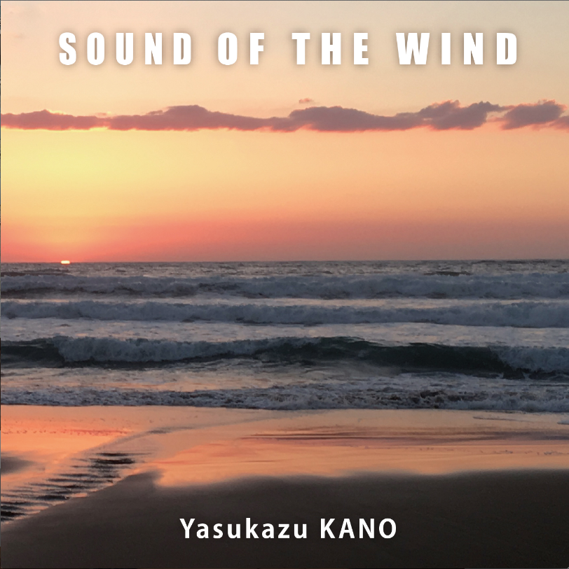 『SOUND OF THE WIND/狩野泰一(篠笛) w/ 林正樹(ピアノ)』