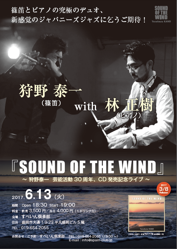 『SOUND OF THE WIND/狩野泰一(篠笛) with 林正樹(ピアノ)』