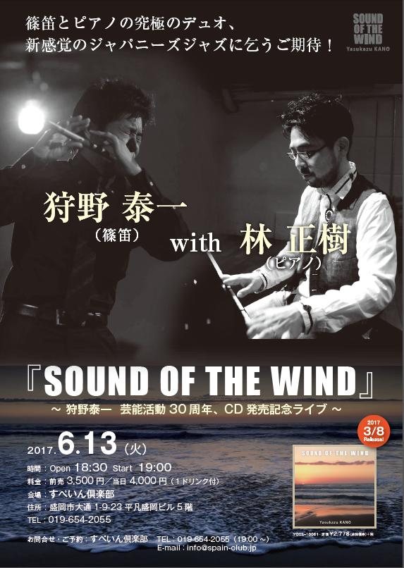 『SOUND OF THE WIND/狩野泰一(篠笛) with 林正樹(ピアノ)』