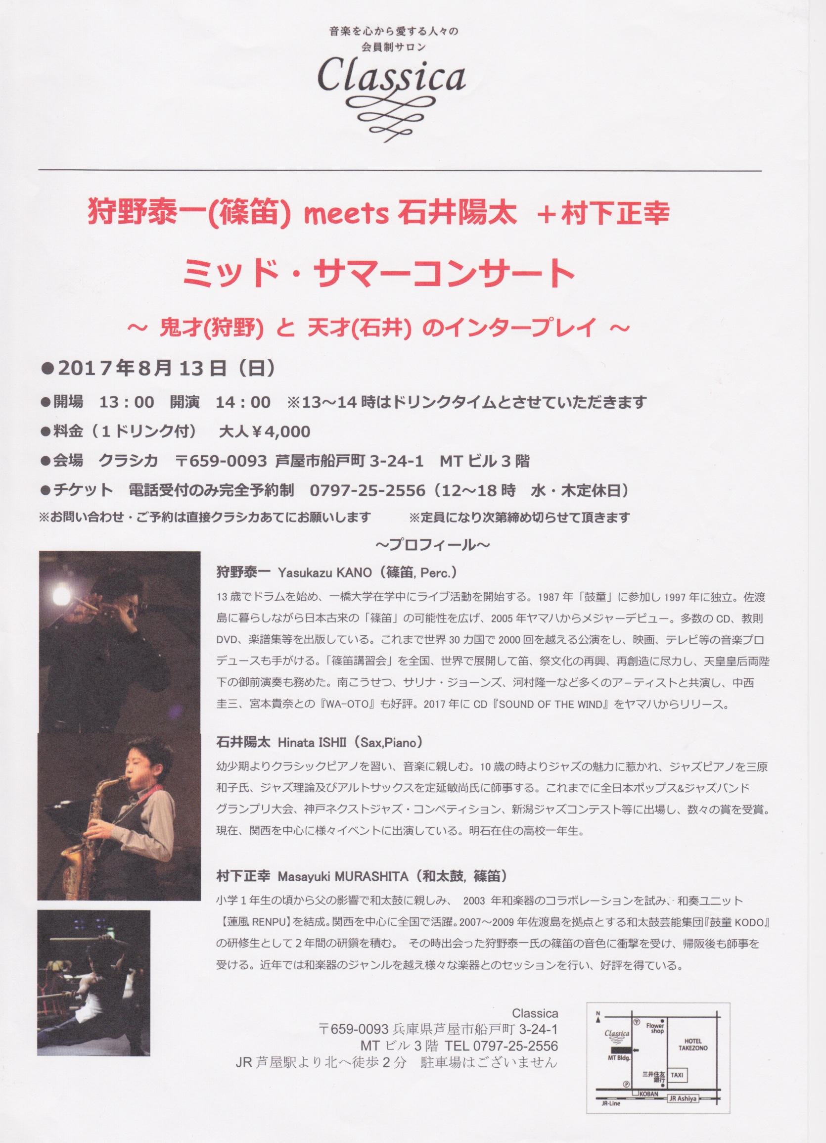 『狩野泰一 meets 石井陽太  + 村下正幸』ミッド・サマーコンサート