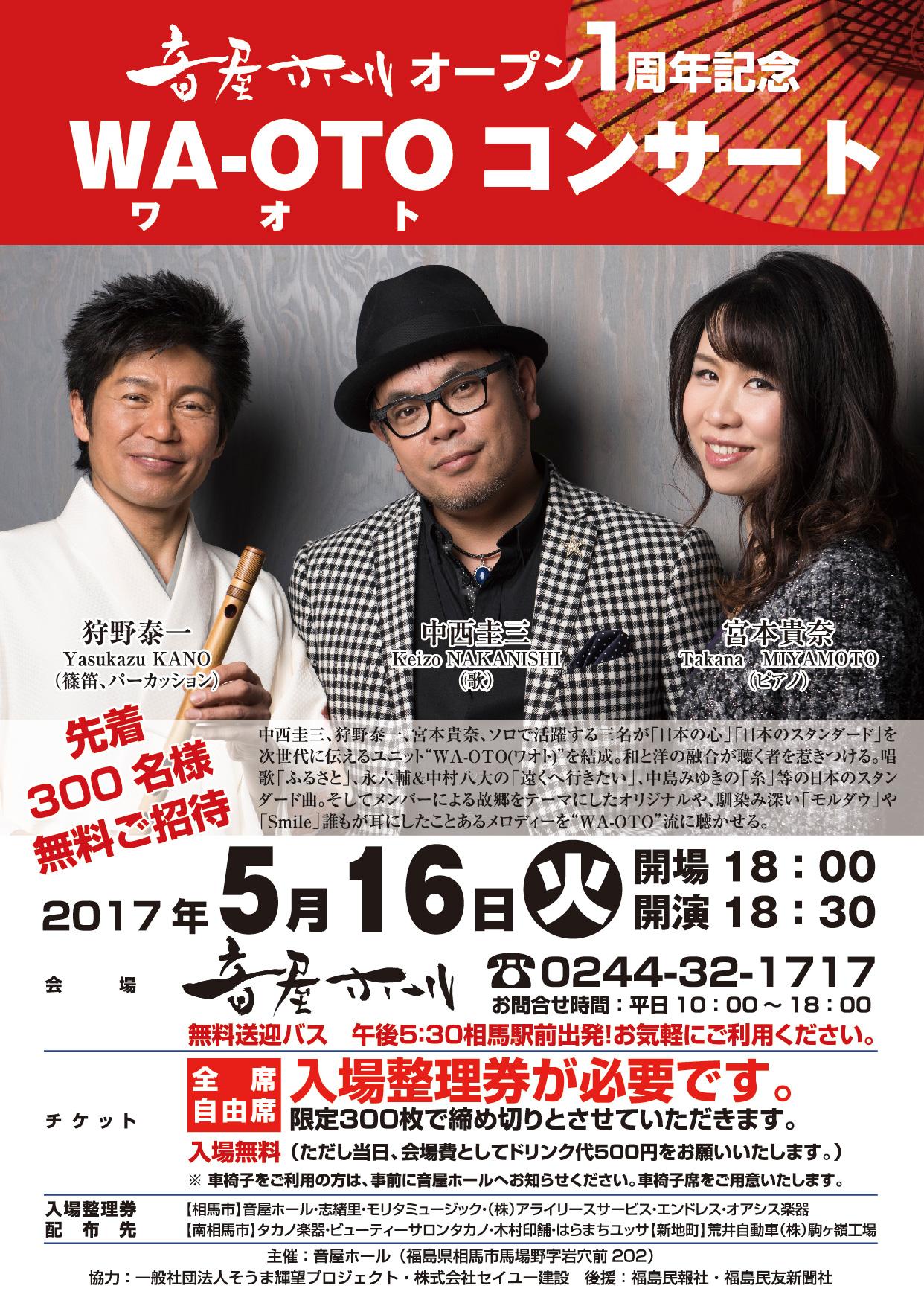 音屋ホールオープン1周年記念『WA-OTO コンサート』