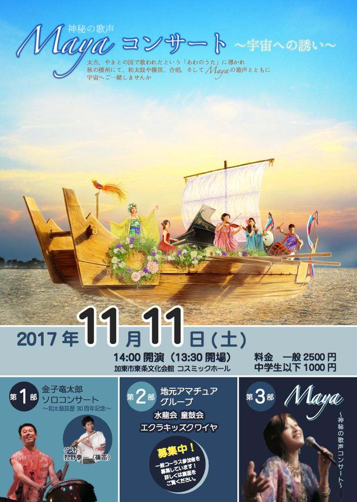 神秘の歌声 Mayaコンサート ~宇宙への誘い~