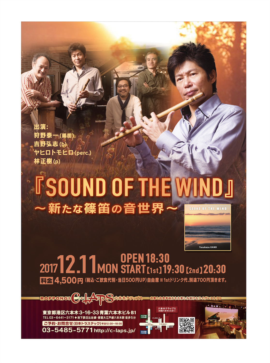 『SOUND OF THE WIND』フルメンバーライブ!