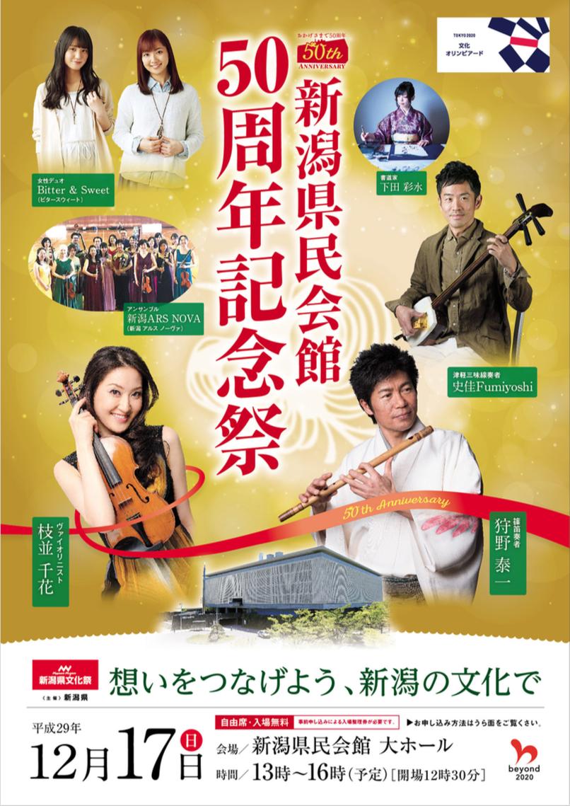 新潟県民会館50周年記念祭