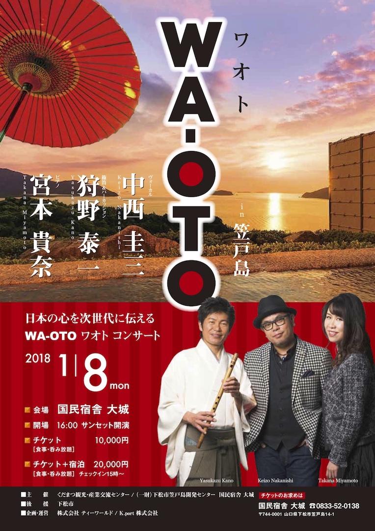 WA-OTO in 笠戸島「WA‐OTO/中西圭三 狩野泰一 宮本貴奈コンサート」