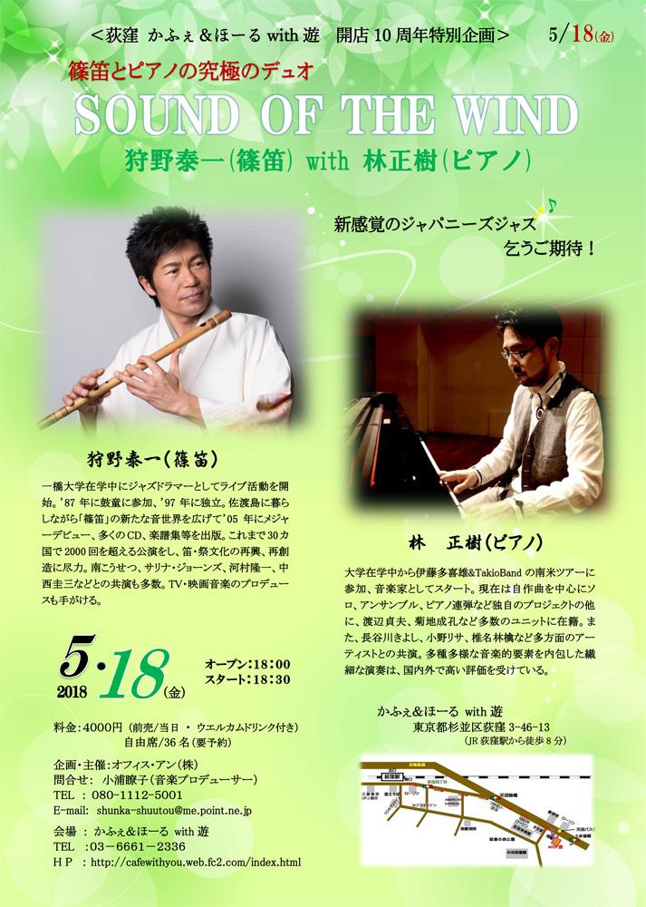 篠笛とピアノの究極のデュオ「SOUND OF THE WIND」満席御礼!