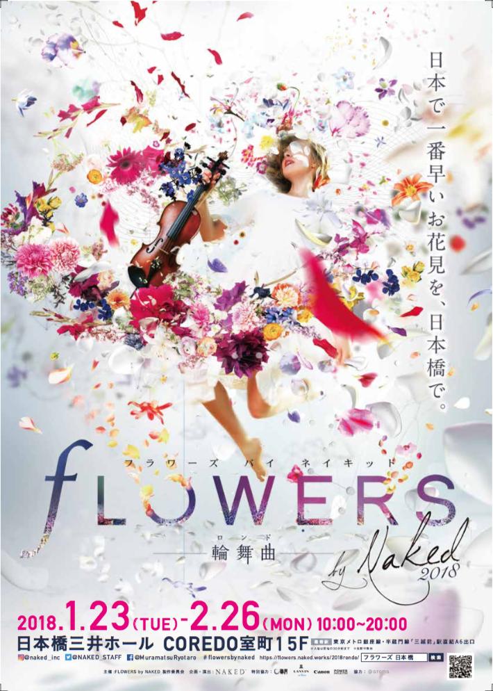 『狩野泰一 × FLOWERS by NAKED 篠笛リサイタル 』 特別ステージ 2018. 02. 18