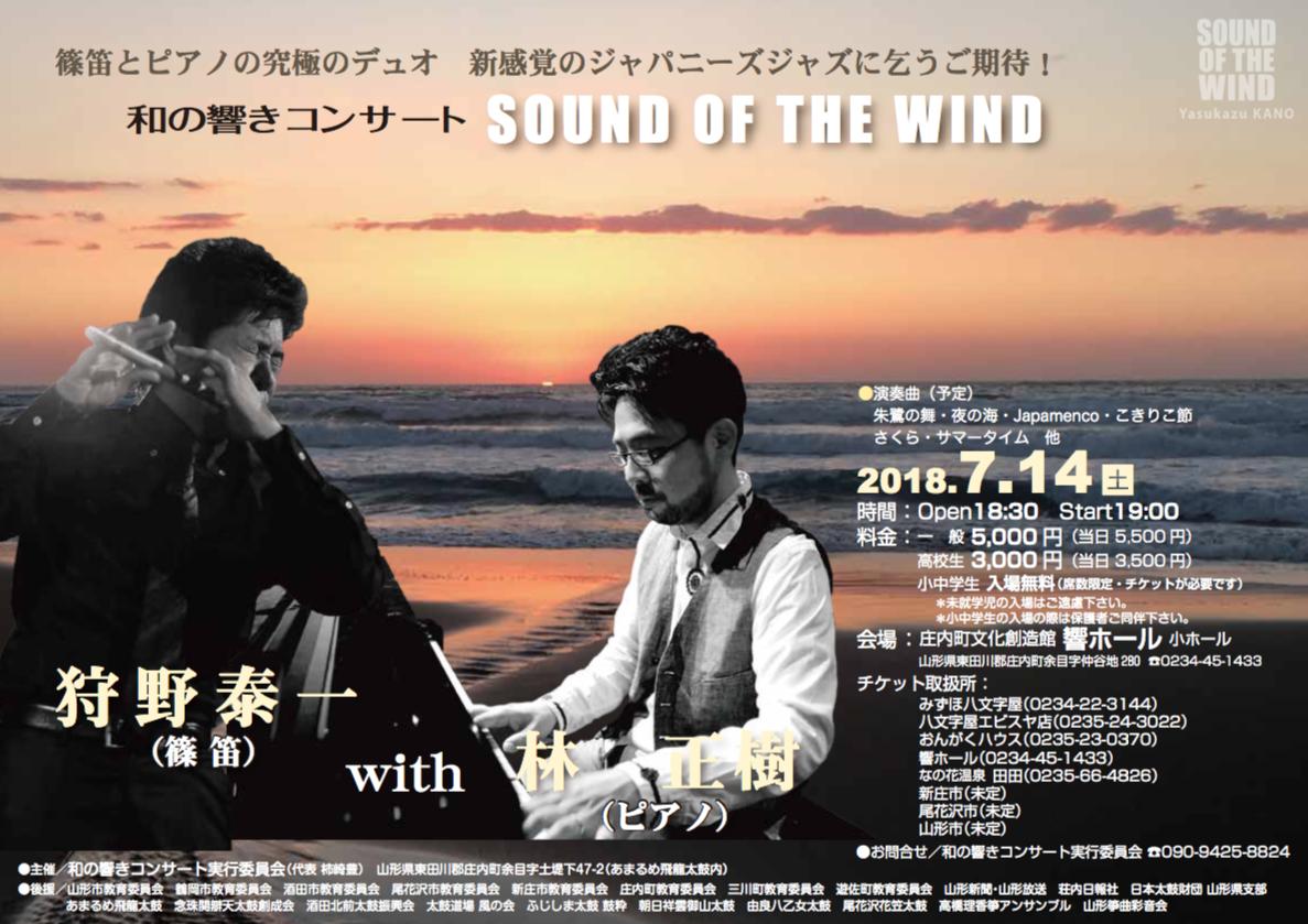 狩野泰一(篠笛) with 林正樹(ピアノ) 和の響きコンサート