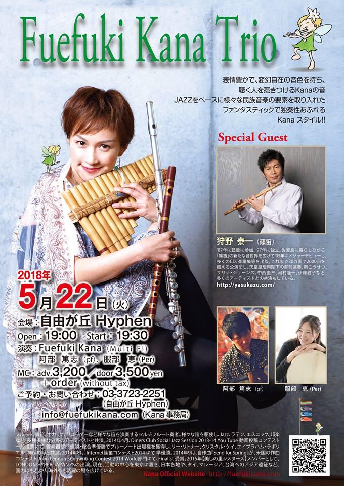 《Fuefuki Kana Trio》Special Guest  狩野泰一(篠笛)