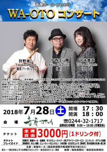 音屋ホール presents WA-OTO コンサート