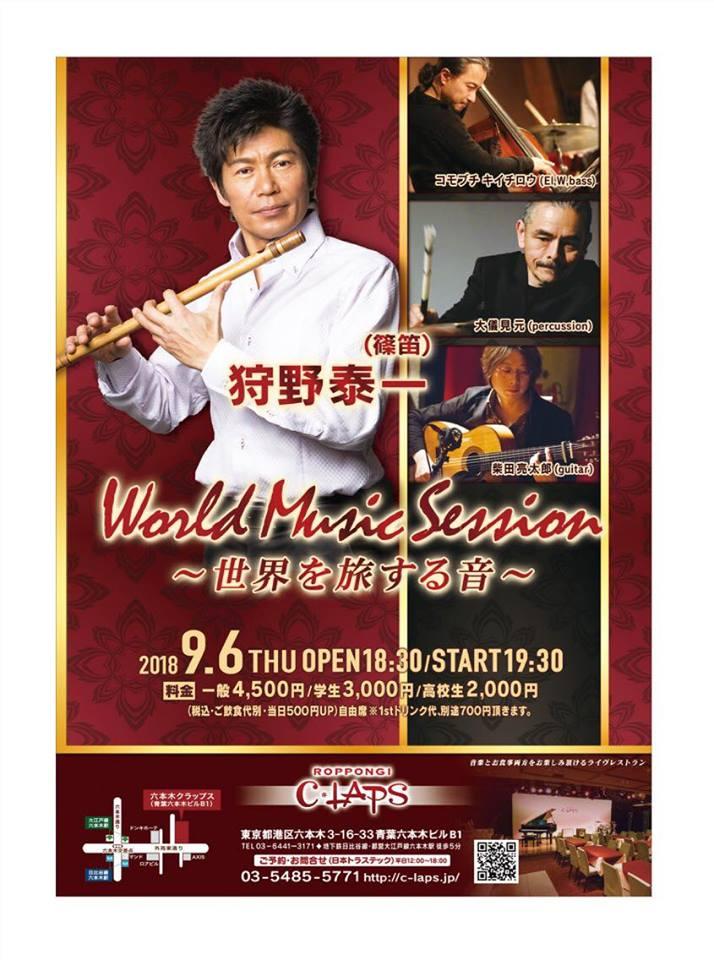 『狩野泰一(篠笛) WORLD MUSIC SESSION』