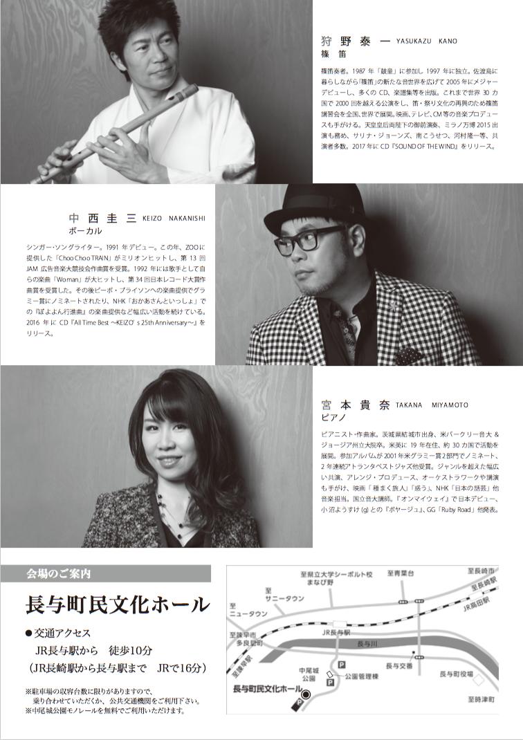 『WA-OTOコンサート』  長崎初開催!