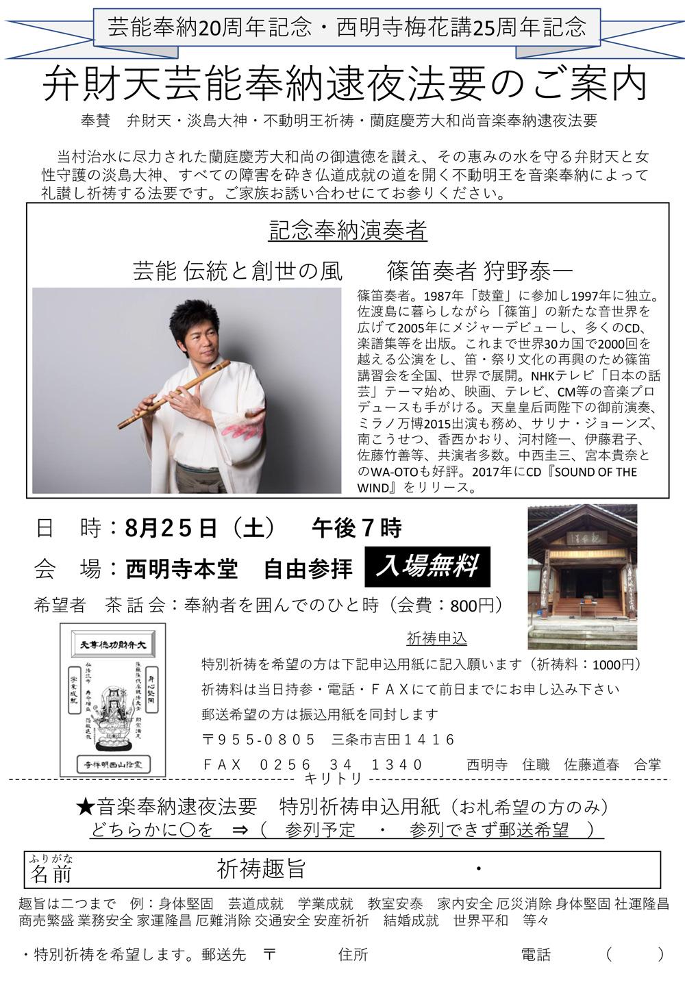 記念奉納演奏「芸能 伝統と創世の風・篠笛奏者 狩野泰一」