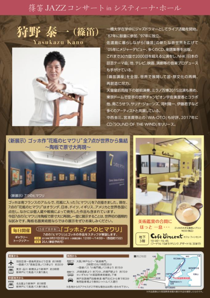 大塚国際美術館『篠笛JAZZコンサート in システィーナ・ホール』