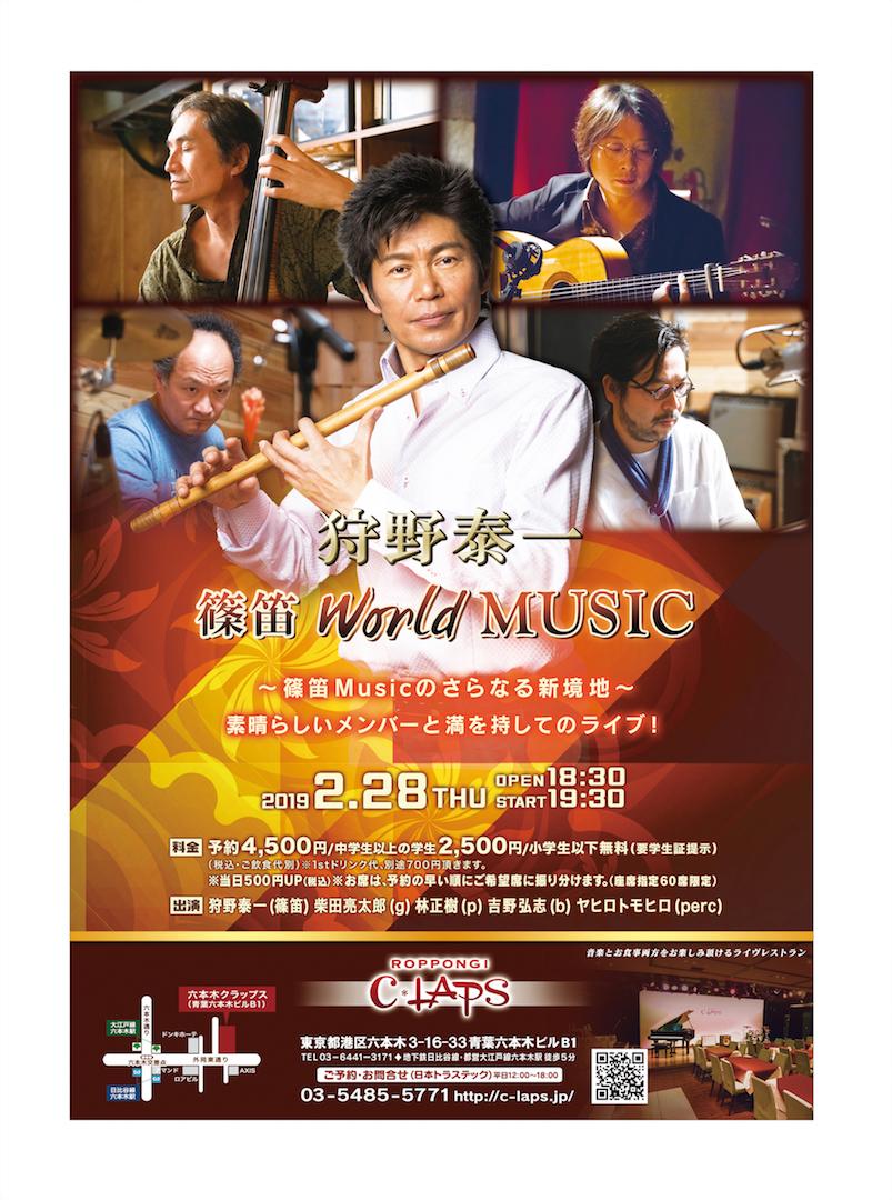 『狩野泰一 篠笛 WORLD MUSIC』