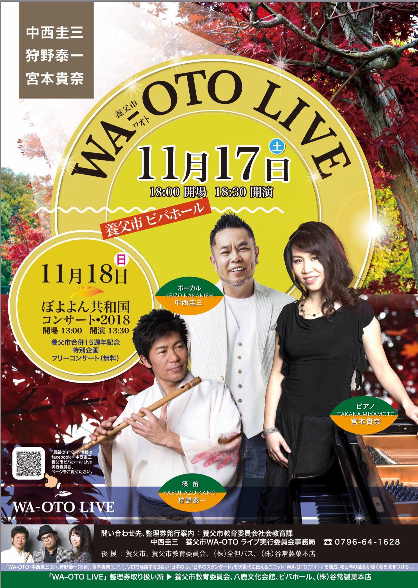 兵庫県 養父市 ビバホール WA−OTO ライブ2018