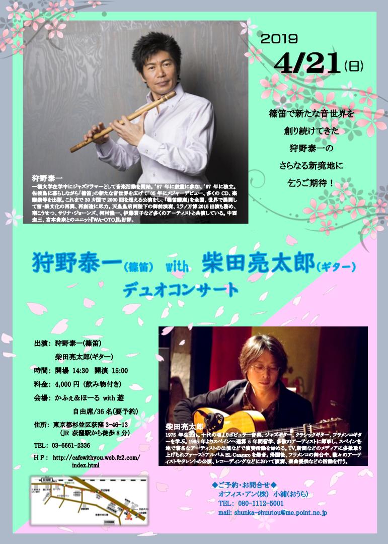 狩野泰一(篠笛) with 柴田亮太郎(ギター)デュオコンサート