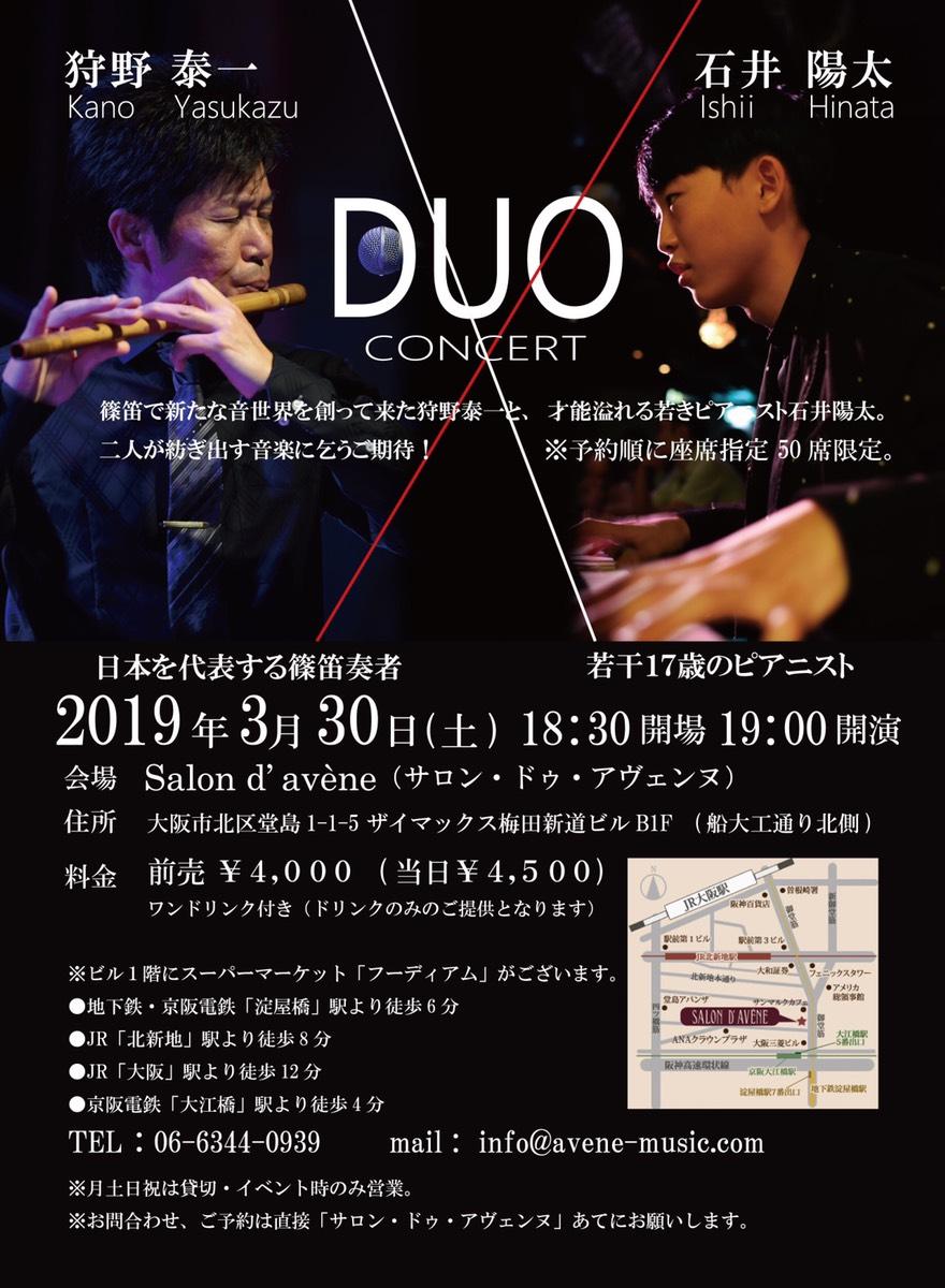 狩野泰一(篠笛)&石井陽太(ピアノ) デュオコンサート