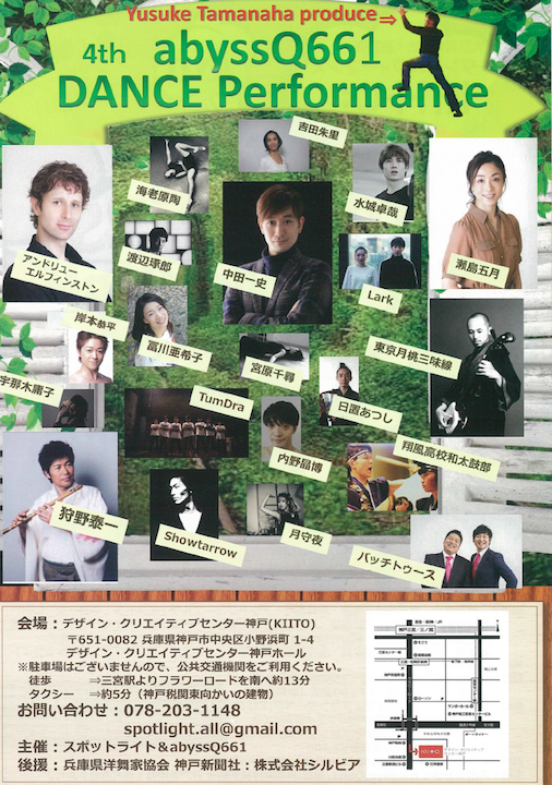 abyssQ661&神戸ダンサーズコレクション 4th  Dance  Performance