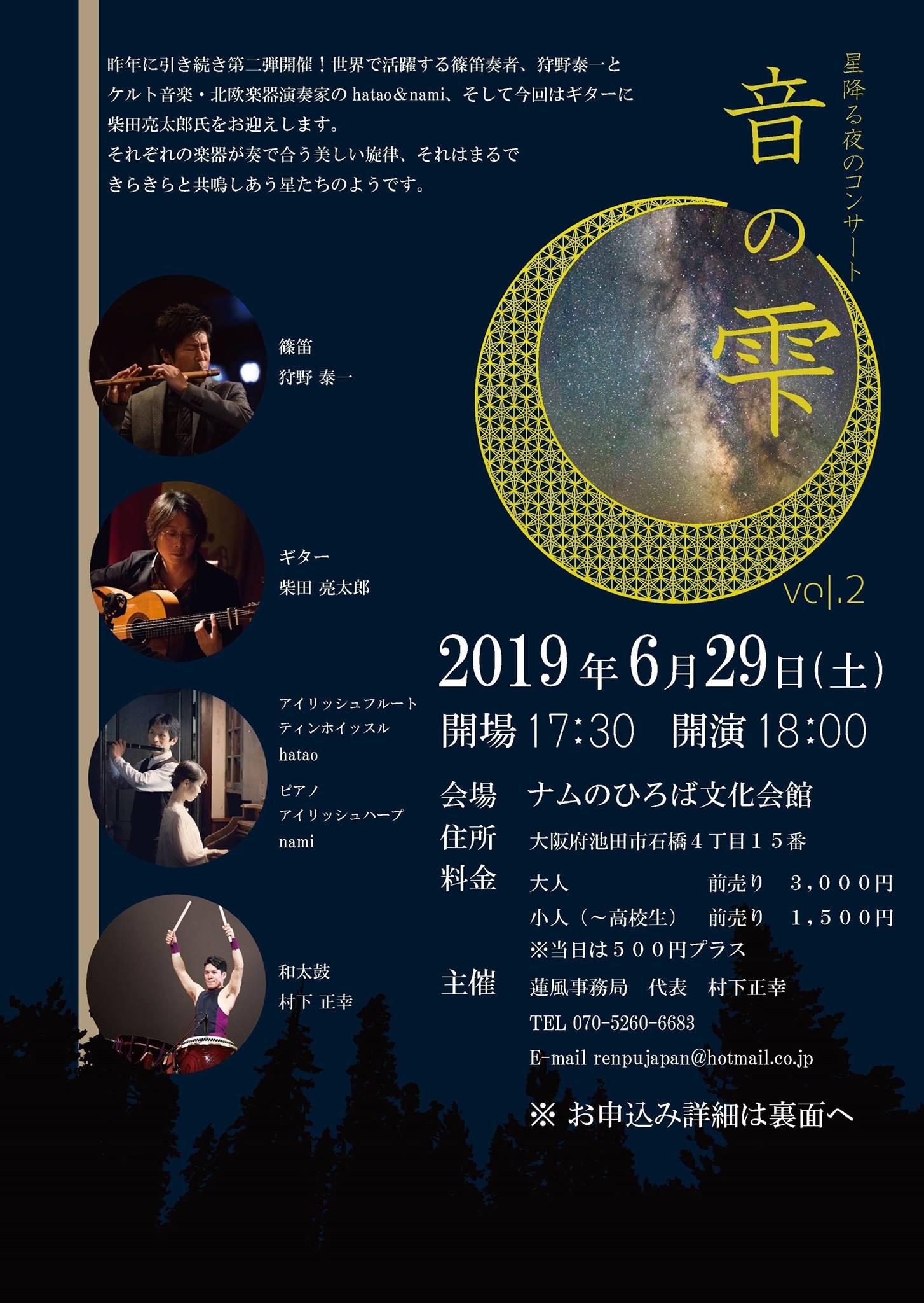 音の雫     〜星降る夜のコンサート〜