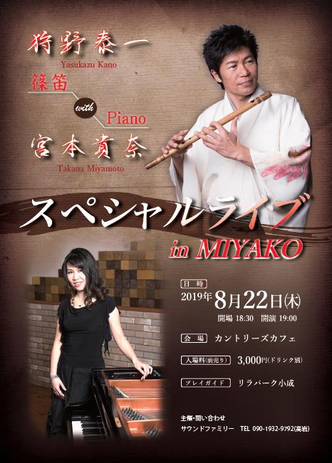 『狩野泰一 with 宮本貴奈 スペシャルライブ』 in MIYAKO