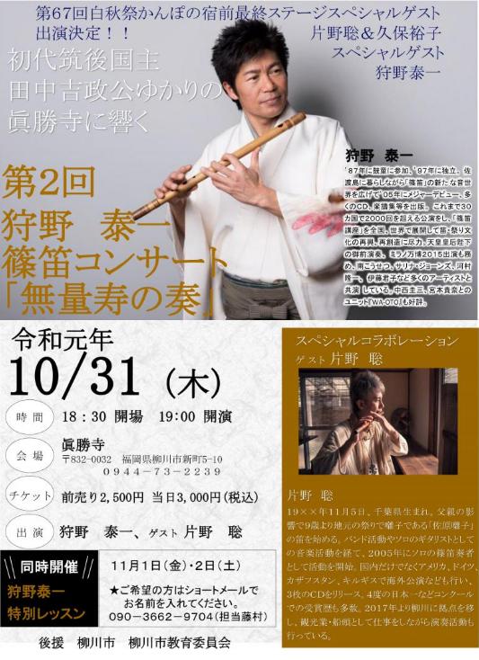第2回 狩野泰一篠笛コンサート「無量寿の奏」