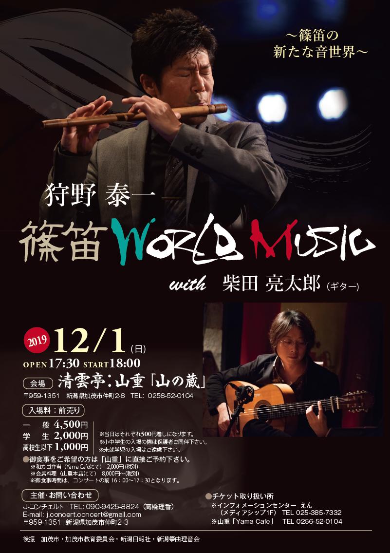 狩野泰一 篠笛 WORLD MUSIC  with  柴田亮太郎(ギター)