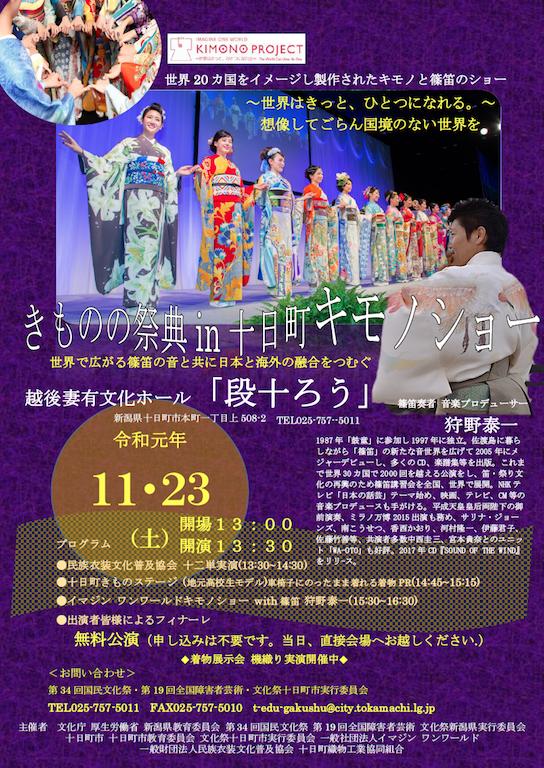 きものの祭典in十日町キモノショー With 篠笛 狩野泰一