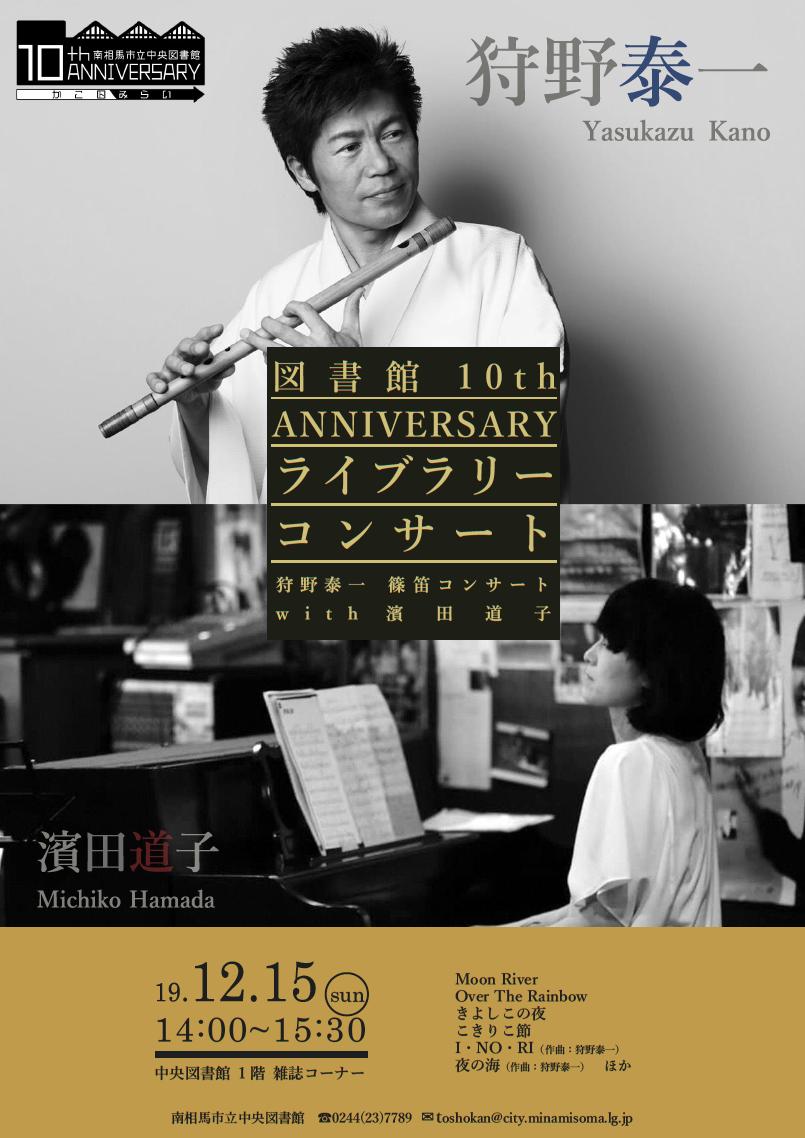 狩野泰一 篠笛コンサート with 濱田道子
