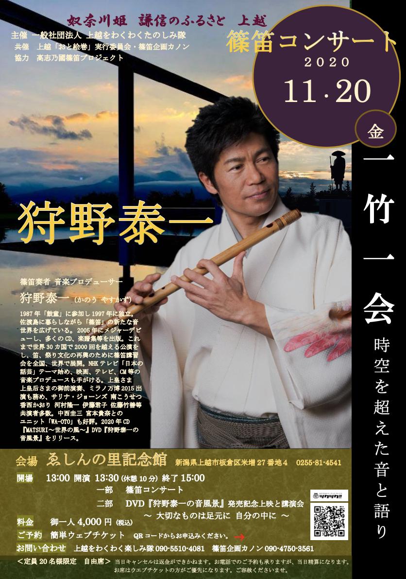 狩野泰一篠笛コンサート『一竹一会 〜時空を超えた音と語り〜』