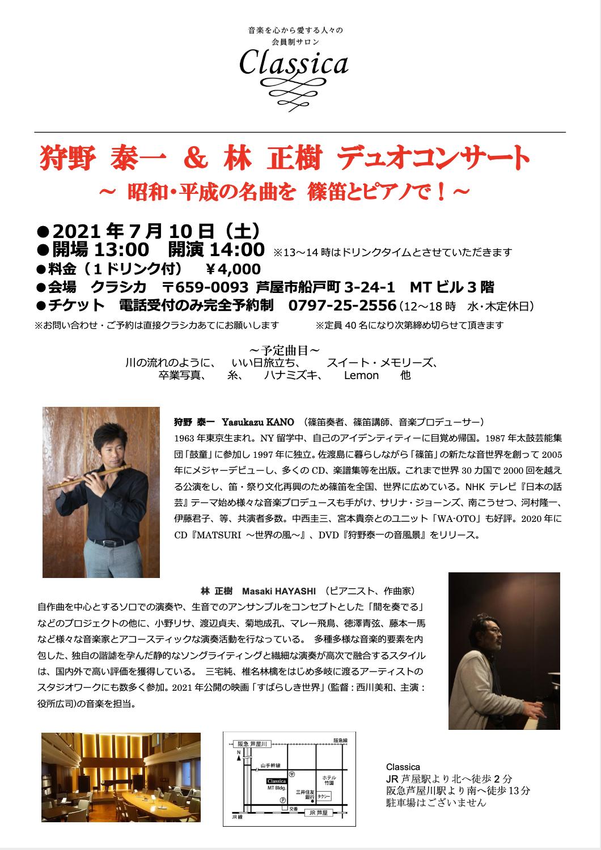 昭和・平成の名曲を篠笛とピアノで!