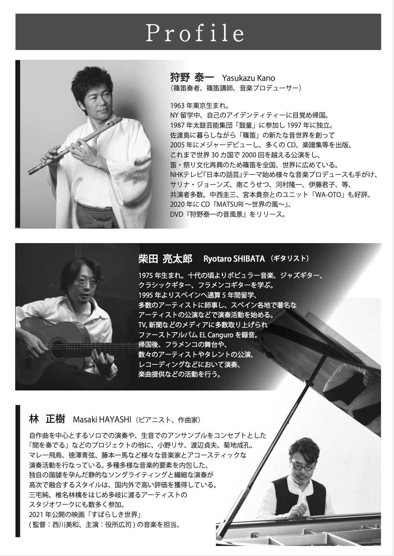 狩野泰一 篠笛 WORLD MUSIC