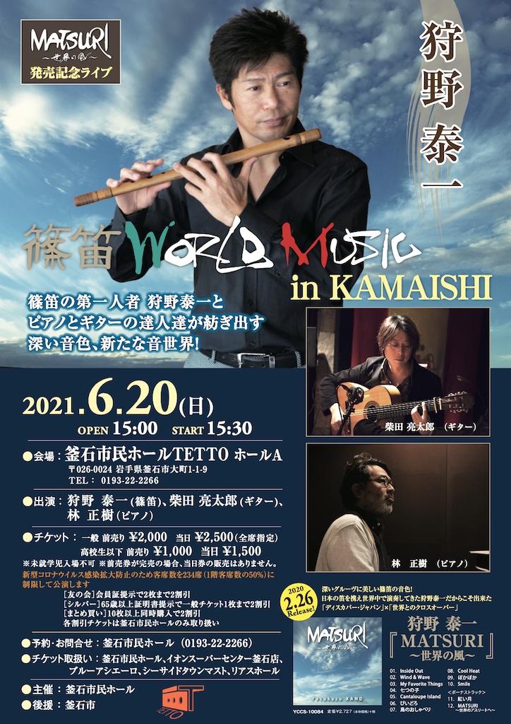 狩野泰一 篠笛 WORLD MUSIC in KAMAISHI