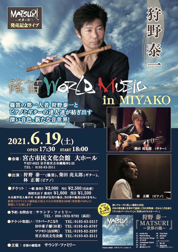 狩野泰一 篠笛 WORLD MUSIC in MIYAKO