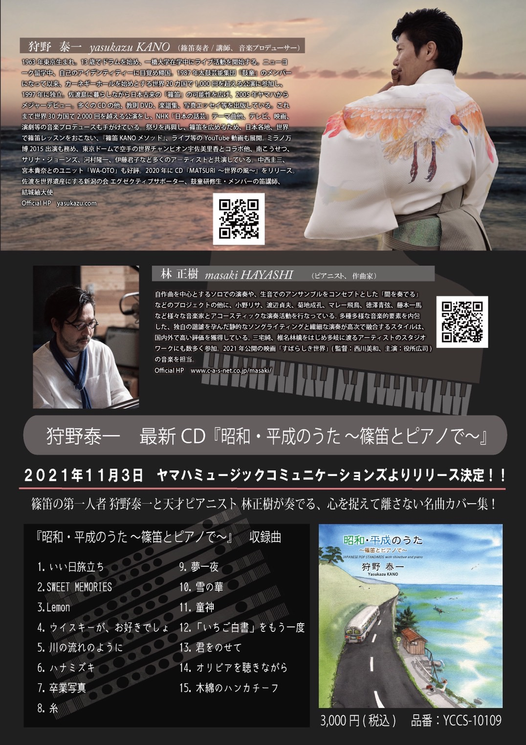 2022年に延期 日程再調整中:狩野泰一 & 林 正樹 CONCERT 〜日本・世界の名曲を篠笛とピアノで〜