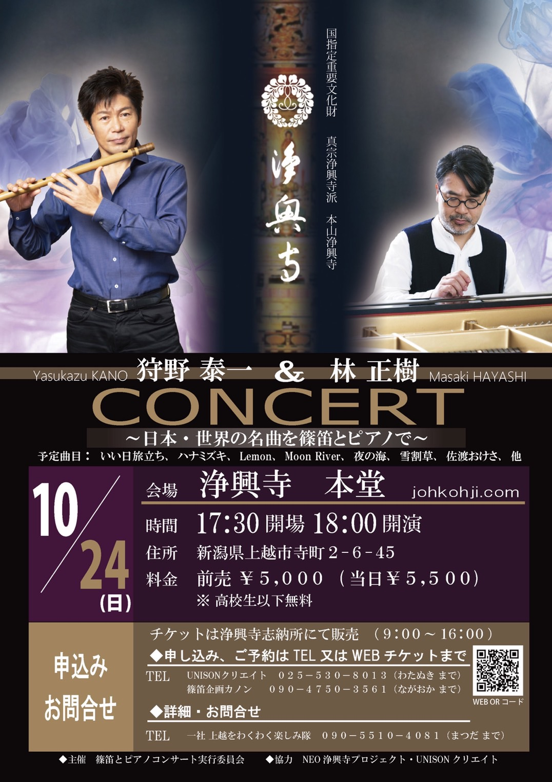 狩野泰一 & 林 正樹 CONCERT 〜日本・世界の名曲を篠笛とピアノで〜