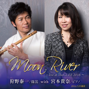 Moon River ~ live at TheGLEE 2016 〜