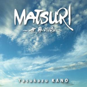 MATSURI 〜世界の風〜