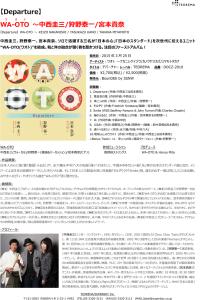『WA-OTO / 中西圭三(歌)、狩野泰一(篠笛)、宮本貴奈(ピアノ)』のファーストアルバム 3月25日リリース!