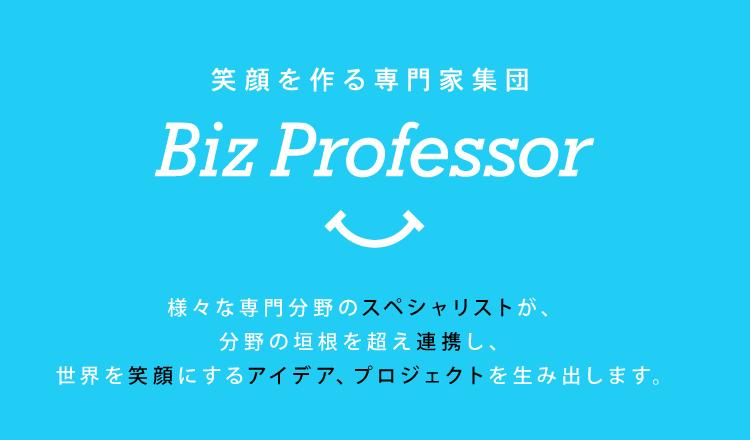 笑顔をつくる専門家集団「Biz Professor」