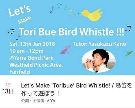 Let's Make 'Toribue' Bird Whistle! / 鳥笛を作って遊ぼう!