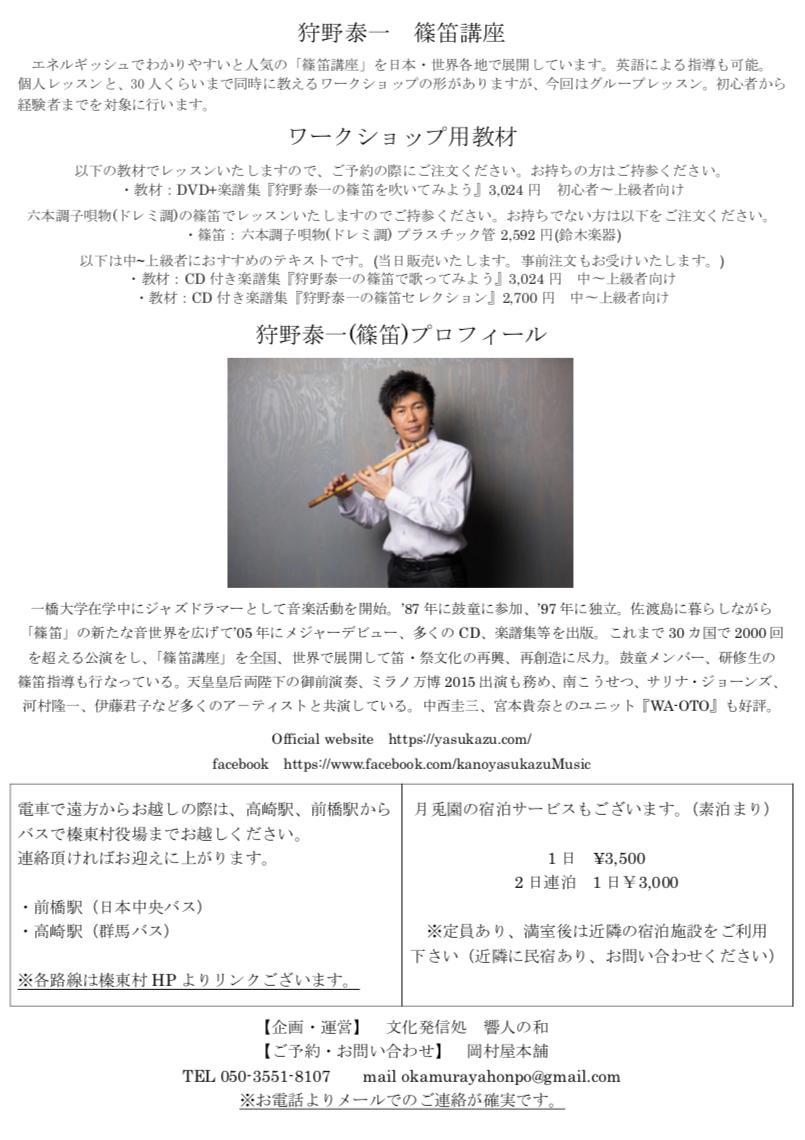 月兎園 presents special workshop 狩野泰一 篠笛講座