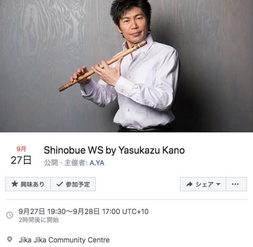 Yasukazu Kano Shinobue Private Lesson & Workshop