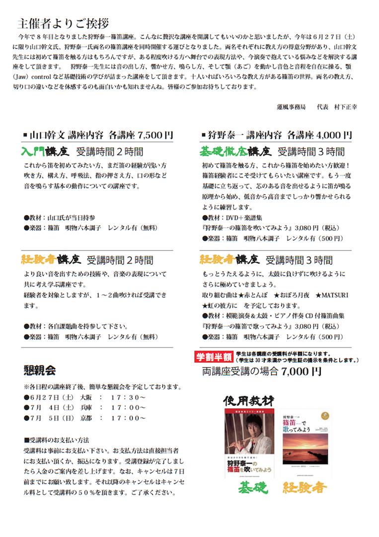 狩野泰一 篠笛講座 2020 京都