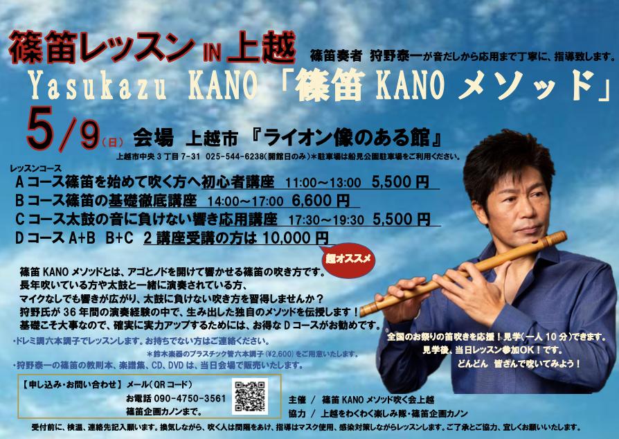 篠笛レッスンIN上越 Yasukazu KANO「篠笛KANOメソッド」